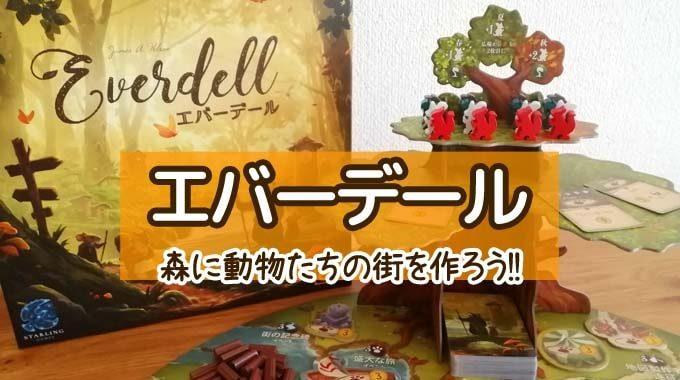 『エバーデール(Everdell)』ボードゲームのルール&レビュー:動物たちの街を作ろう!!