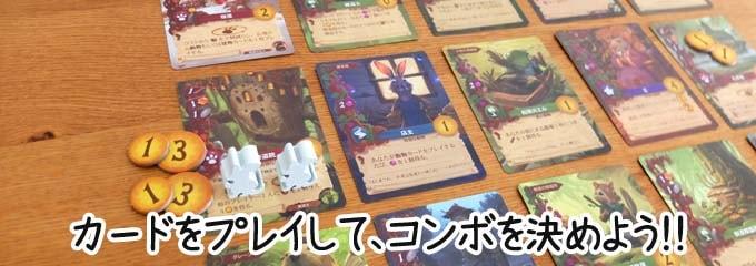 ボードゲーム『エバーデール』:カードコンボを作って、資源や得点を増やしていく