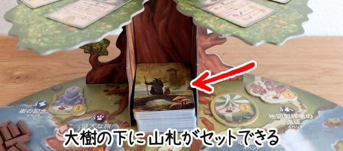 ボードゲーム『エバーデール』:大樹の根元には「山札」がセットできる