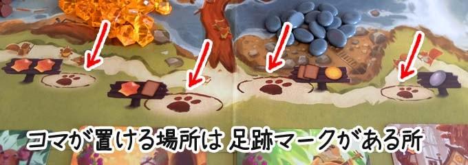 ボードゲーム『エバーデール』:コマを置けるところは「足跡マーク」