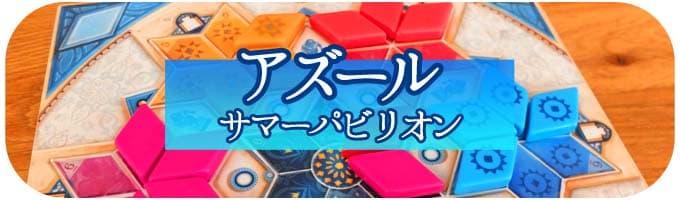 アズール:サマーパビリオン|ボードゲーム