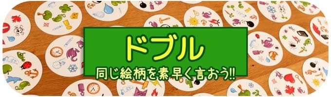ドブル|おすすめカードゲーム