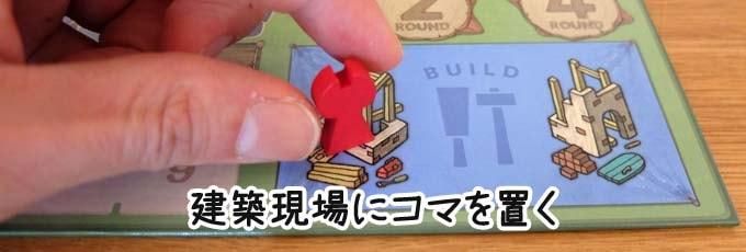 ボードゲーム『リトルタウンビルダーズ』建築現場にワーカーを置く