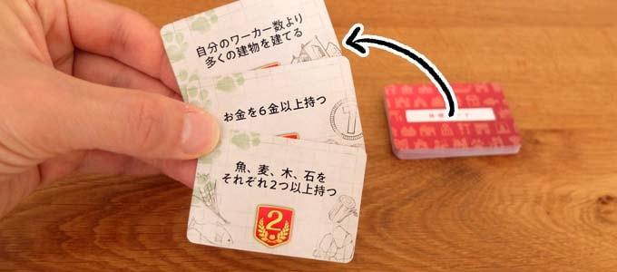 リトルタウンビルダーズのゲーム準備:目標カードを引く