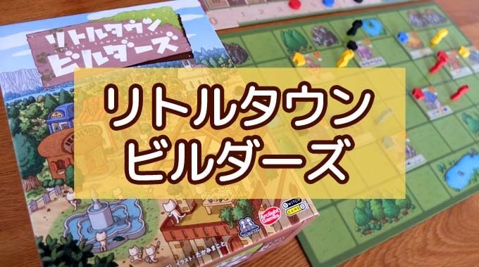 『リトルタウンビルダーズ』のルール&レビュー:シンプルで面白いワカプレの入門書!