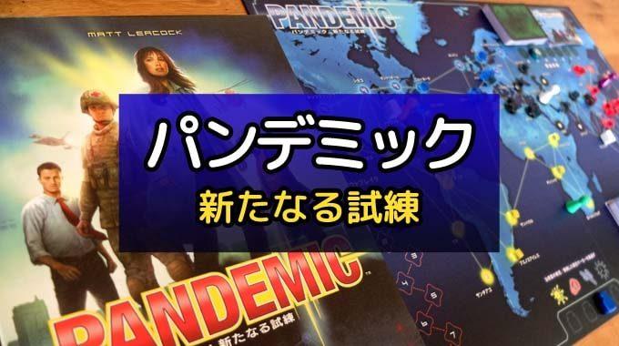 【ボードゲーム紹介】パンデミック:新たなる試練(Pandemic)のルール&レビュー