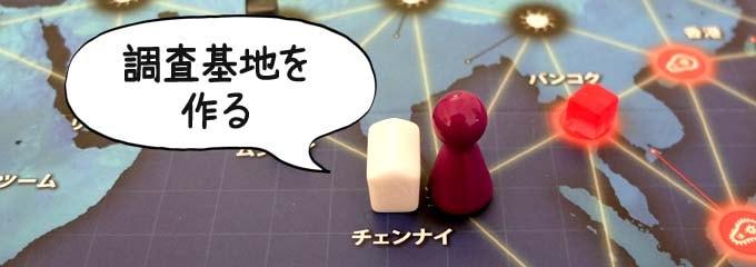 調査基地を作る|パンデミック ボードゲーム