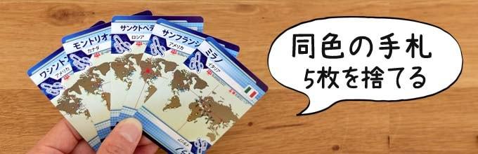 同色のカード5枚を捨てる|パンデミック Pandemic