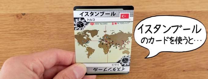 イスタンブールのカードを使う|パンデミック