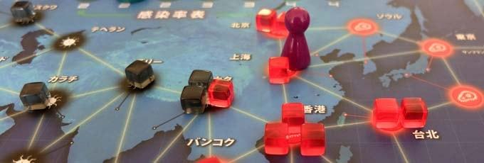 パンデミックのゲーム画像