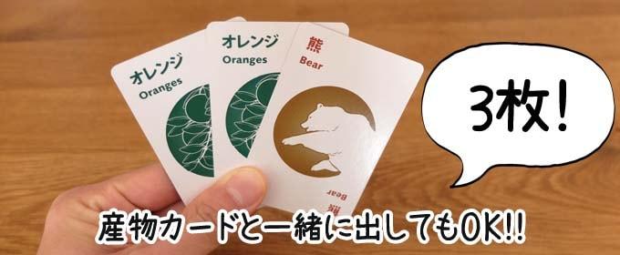ピットデラックスの『上級ルール』:牛・熊カードは産物と同じように取引できる