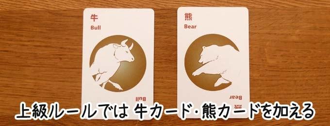 ピットデラックスの『上級ルール』:牛カード・熊カードを加える