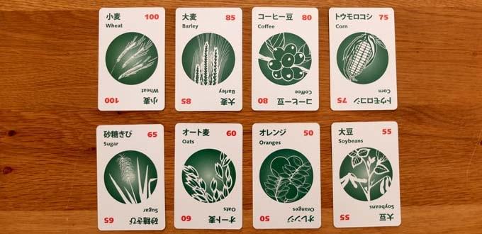 ボードゲーム『ピットデラックス』には、8種類の産物カードが入っている