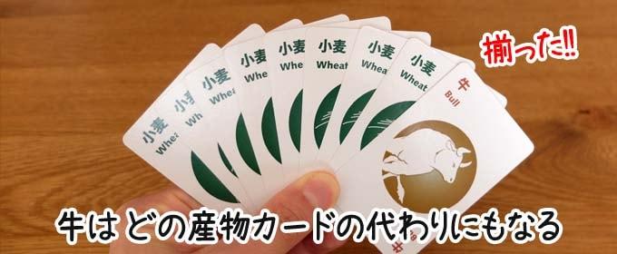 ピットデラックスの『上級ルール』:牛カードはどの産物の代わりにもなる