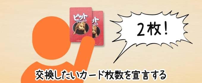 ピットデラックスのルール:交換したいカードを頭にかざして「カード枚数」を宣言する