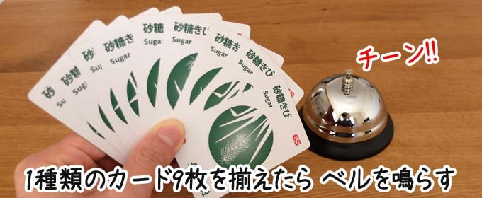 ピットデラックス(Pit Deluxe):1種類の産物カード9枚を揃えたら、ベルを鳴らして合図する
