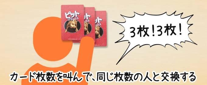 ピットデラックスは、カード枚数を叫んでカード交換するパーティーゲーム
