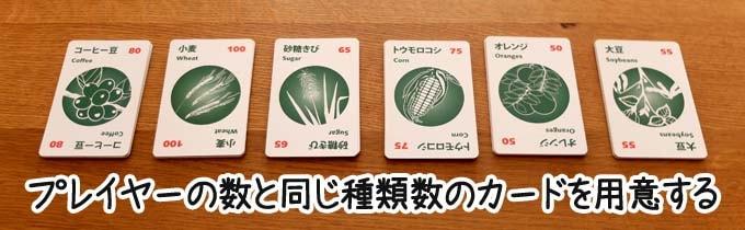 ピットデラックスのゲーム準備:プレイヤーの数と同じ種類数の産物カードを用意する