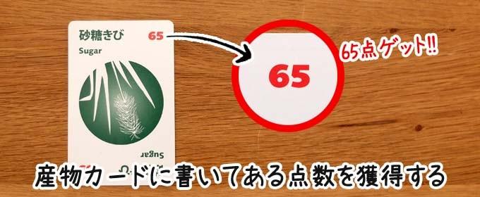ピットデラックス:「産物カードに書いてある点数」を獲得する