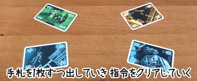 全員が手札のカードを1枚出す|ザ・クルー:第9惑星の探索