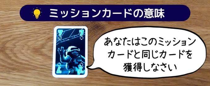 ミッションカードの意味|ザ・クルー ボードゲーム