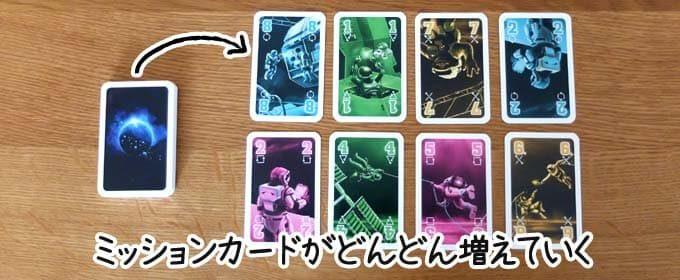 ミッションカードが増える|ザ・クルー ボードゲーム