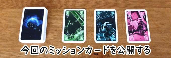 ミッションカードを引く|ザ・クルー(The Crew)