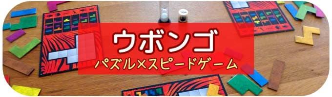 ウボンゴ|知育ゲーム