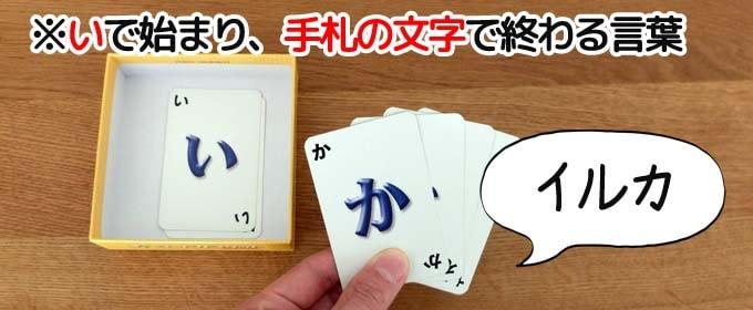 カードゲーム『ワードバスケット』:「い」で始まって「か」で終わる言葉を宣言する