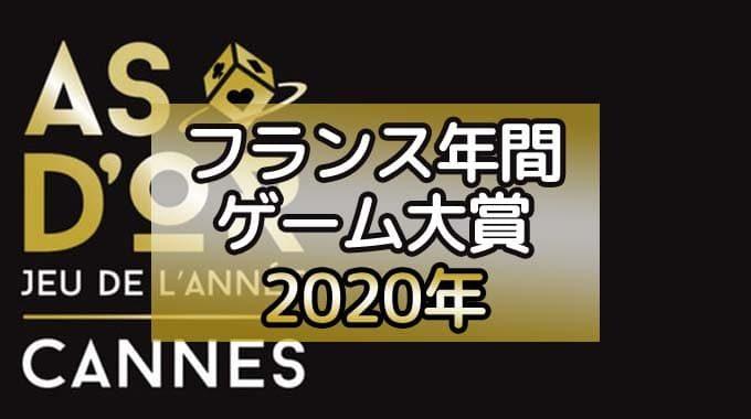 【2020年フランス年間ゲーム大賞】一般部門は『オリフラム』、エキスパートは『レスアルカナ』が受賞!!