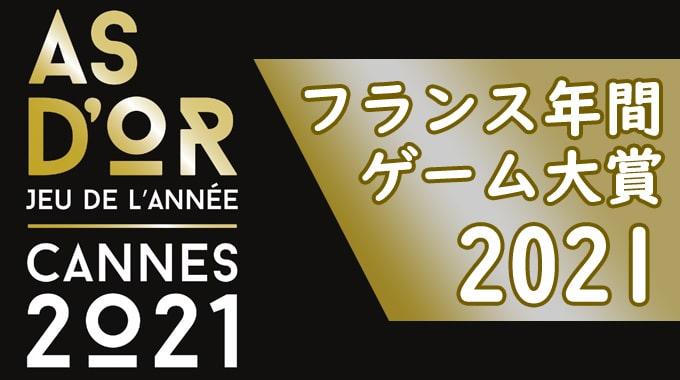【2021年】フランス年間ゲーム大賞のノミネート作品まとめ