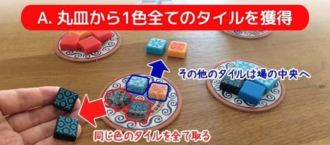アズール(Azul)のタイルの獲得方法:丸皿から獲得する