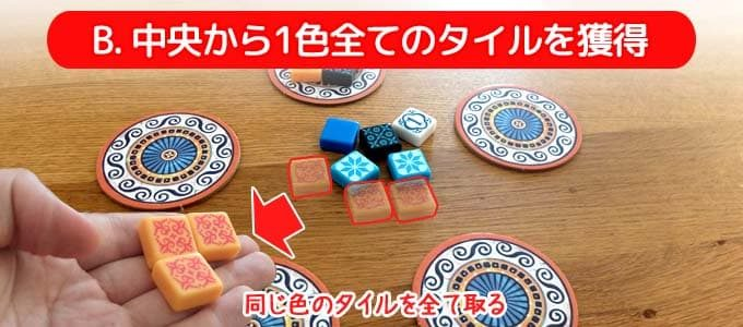 アズール(Azul)のタイルの獲得方法:中央から獲得する
