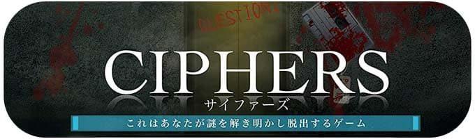 謎解き・脱出系ボードゲーム『CIPHERS(サイファーズ)』