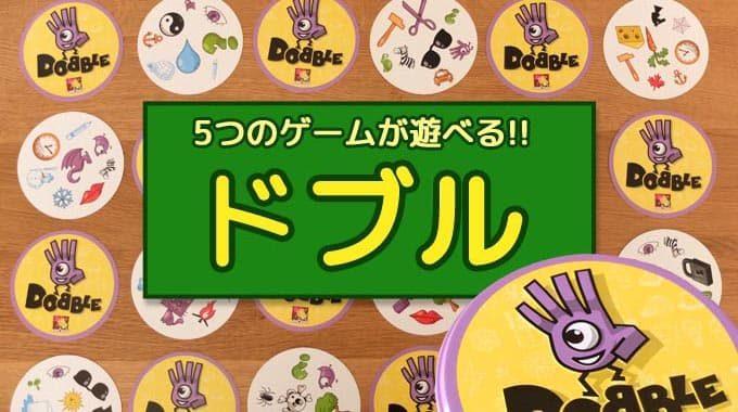 『ドブル(Dobble)』カードゲームのルール&レビュー:同じ絵を素早く見つけよう!