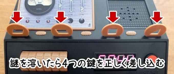 謎解きボードゲーム『エスケープルーム ザ・ゲーム』では、4つの鍵を正しく差し込む