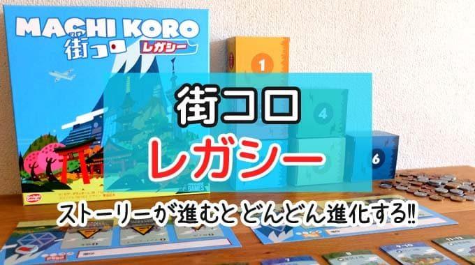『街コロレガシー(Machi Koro Legacy)』どんどん新ルールが増えて進化する街コロ!