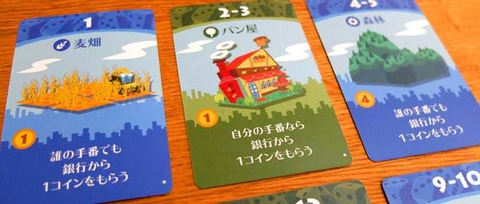 街コロのカード