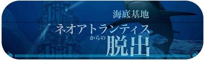 海底基地ネオアトランティスからの脱出は、閉鎖された海底基地から脱出する謎解きボードゲーム