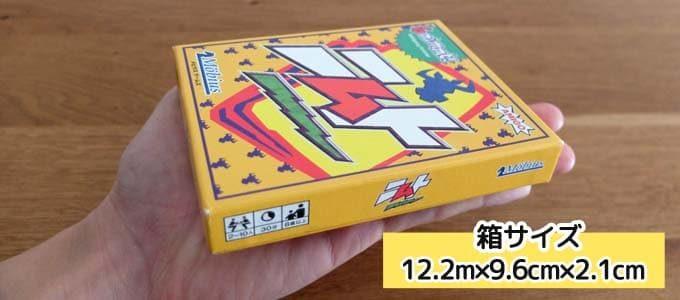 ニムトの箱サイズ