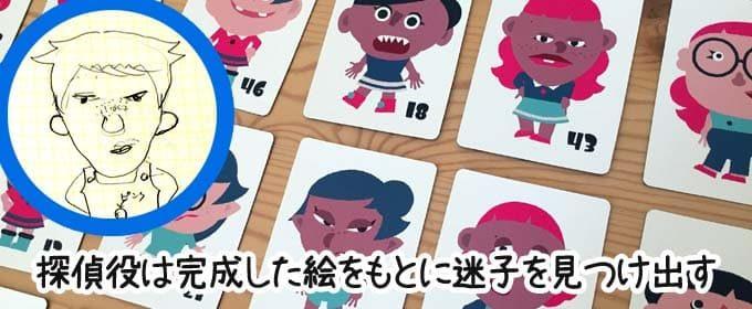 女の子カードから迷子を見つけ出す|似顔絵探偵ガール