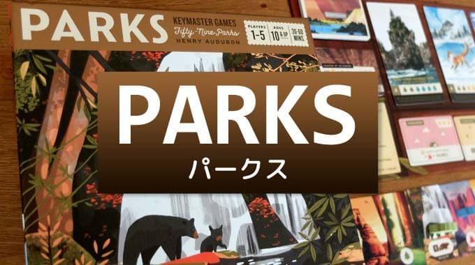 『PARKS(パークス)』ボードゲームのルール&レビュー:公園巡って思い出作り!
