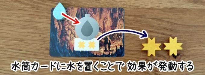 PARKS(パークス)|水筒カードの上に水トークンをのせる