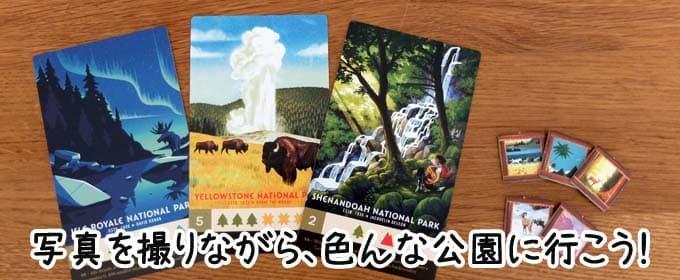 PARKS(パークス)のパークカードと写真タイル