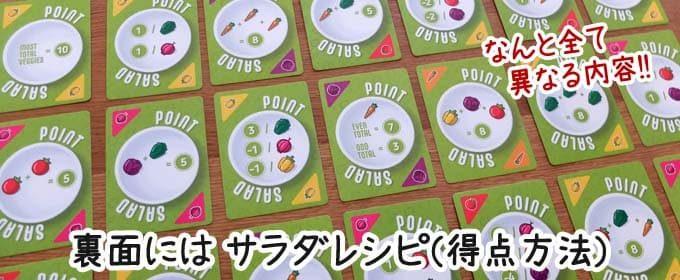 され打レシピカード|ポイントサラダ(Point Salad)