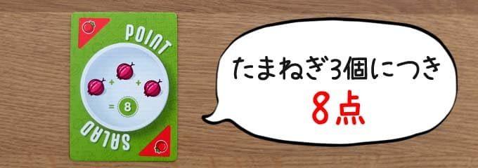 サラダレシピカードの例2|ポイントサラダ