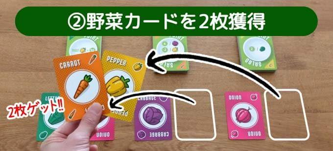 野菜カードを2枚獲得|ポイントサラダ(Point Salad)
