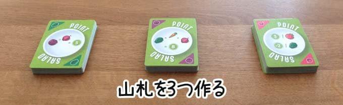 山札を3つ作る|ポイントサラダ(Point Salad)
