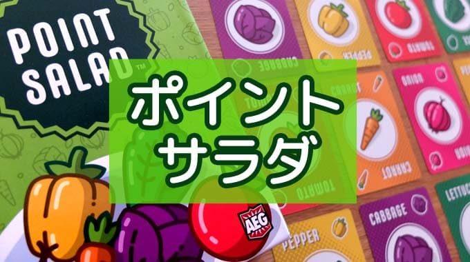 『ポイントサラダ(Point Salad)』ボードゲームのルール&レビュー:野菜集めてサラダ作り!