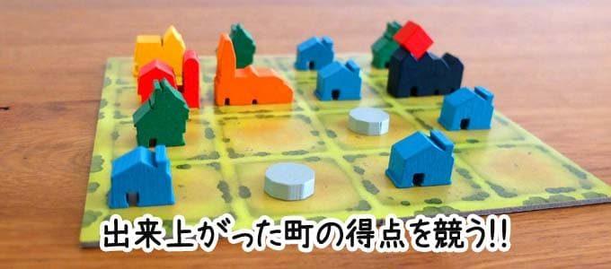 町が完成したら、得点計算をする|タイニータウン(Tiny Town)